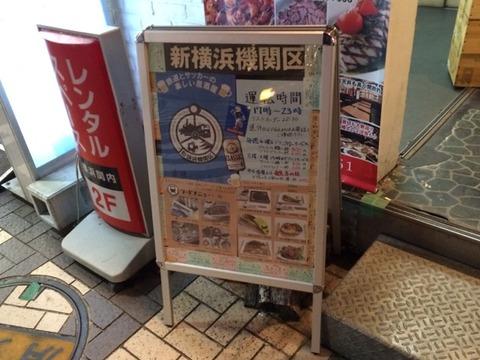 【横浜】居酒屋 新横浜機関区