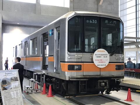 【柏】東京地下鉄01-630 東大柏キャンパス