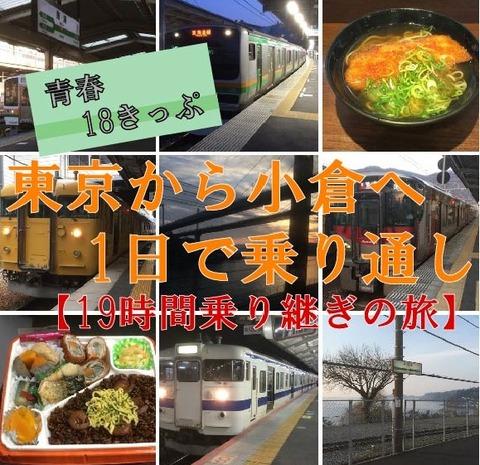 【青春18きっぷ】東京から小倉まで1日で乗り通し