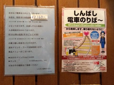 【新橋】ガールズバー「しんばし電車のりば」