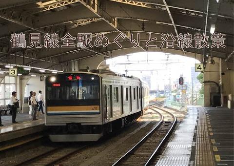 【夕方から】鶴見線全駅めぐりと沿線散策