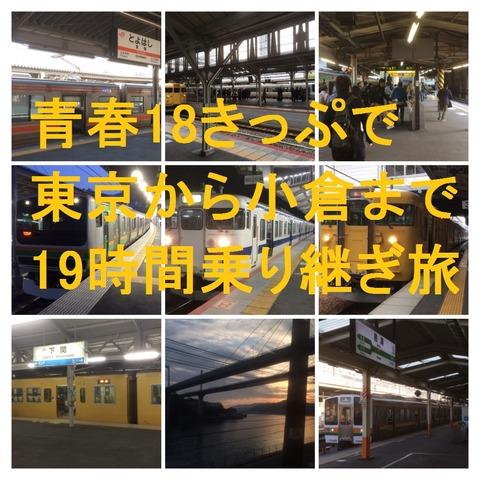 【青春18きっぷ】東京から小倉まで19時間乗り継ぎの旅