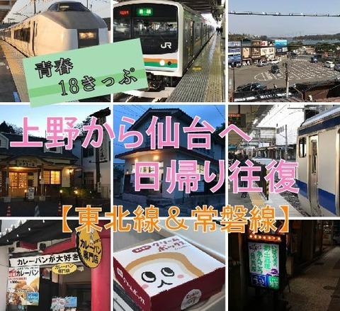 【青春18きっぷ】上野から仙台へ日帰り旅行