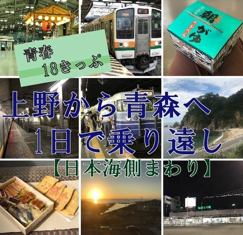 【青春18きっぷ】上野から青森まで1日で乗り通し(日本海側回り)