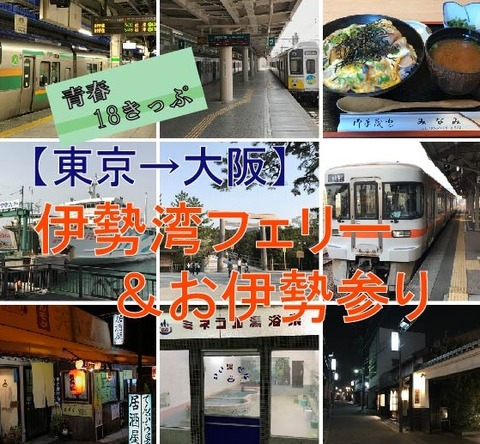 【青春18きっぷ】東京→大阪・伊勢湾フェリーとお伊勢参り