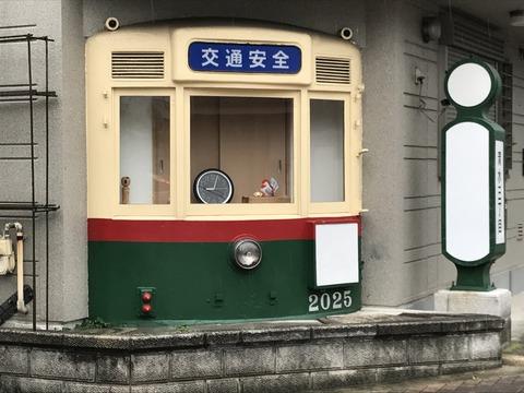 【名古屋】名古屋市電2025 個人宅