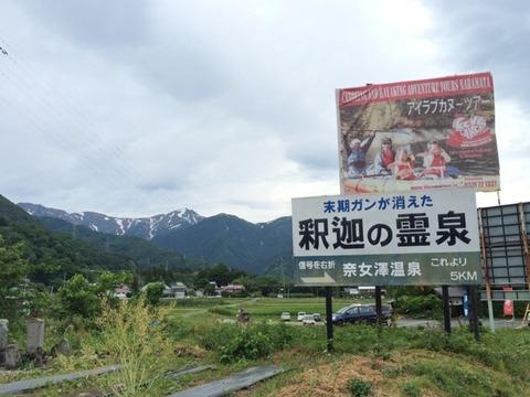 【湯沢】17両の旧客 湯沢中里スキー場