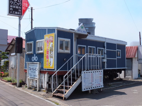 【函館】ラーメン・ブルートレイン