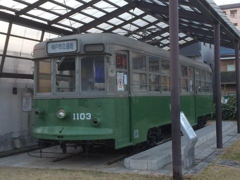 【神戸】神戸市電1103 御崎公園