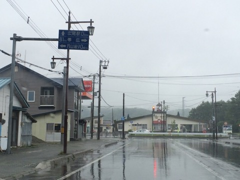 【広尾】旧広尾駅 広尾町鉄道記念館