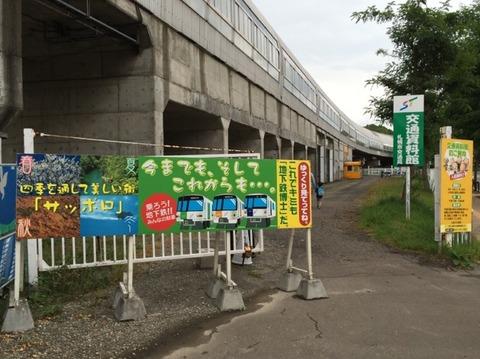 【札幌】札幌市交通資料館の展示車両 その1