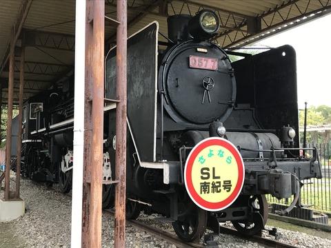 【田辺】C57-7/会津児童公園