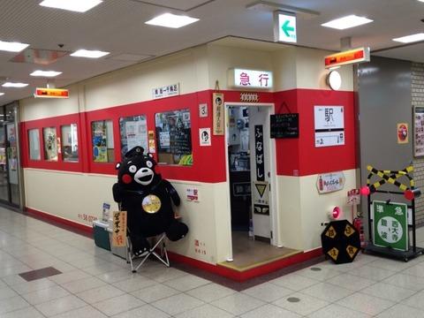 【上本町】鉄道バー「駅」