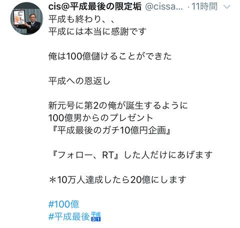 【注意】cis氏の名を騙った「平成最期の10億円企画」はやはり偽物だった・・・・
