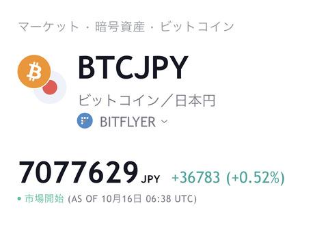 【朗報】ビットコイン、700万円突破www仮想通貨馬鹿にしてたやつ🤣