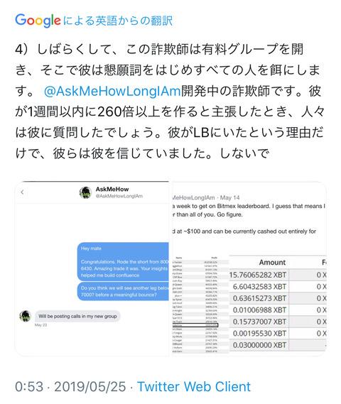 闇深】 BitMEXのリーダーボードに載るための詐欺の方法が晒されてしまう