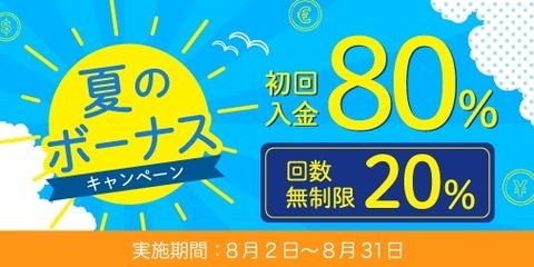 ビットコインFXのryptoGTが【夏のボーナス!】初回入金80%キャンペーン実施中!