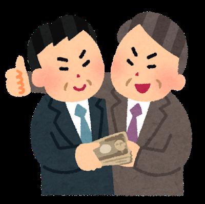 【朗報】仮想通貨の政治家への献金が合法ってことはさwwwwwwwwww