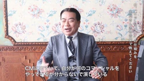 出川哲朗、ZOZO前澤社長との1回の食事会は500万円!?