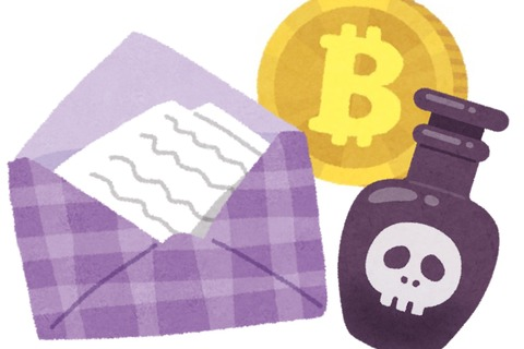 【青酸カリ脅迫事件】 脅迫文のQRコード 仮想通貨の送金先口座情報と判明