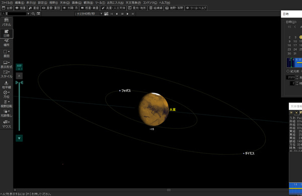 20200820 火星の衛星 ステライメージ