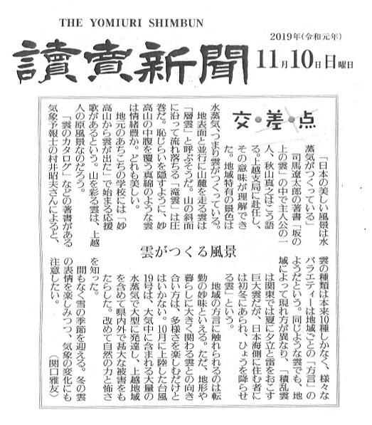 20191110 読売新聞