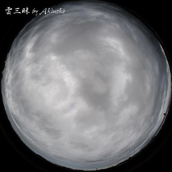 雲量10 層積雲 : 雲三昧 -雲と空の記録と独り言-