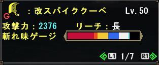 改スパイククーペ1