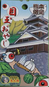 熊本スイカ3