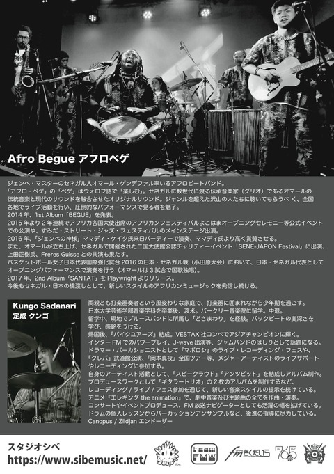 0701_Afro_Fly_Ura_mono_Out