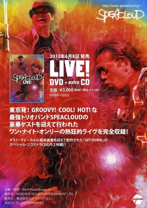いよいよ本日発売! SPEACLOUD LIVE /DVD Get Down! / CD