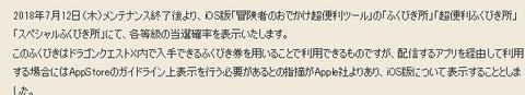 スクリーンショット (423)