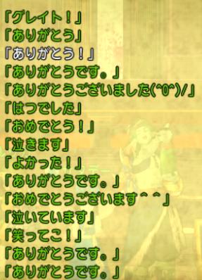 スクリーンショット (374)