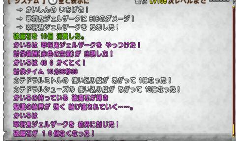 スクリーンショット (437)