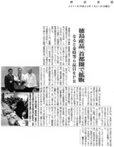 2011とくしまブランドSHOW記事