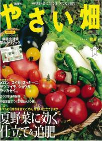 vege-EarlySummer-cover-thumb-autox285-2053
