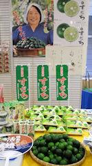 徳島すだち@2010野菜の日