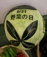 野菜の日カービング☆