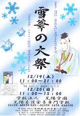 雪華の大祭