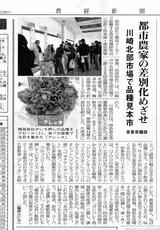 農経新聞記事