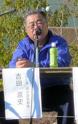 吉田京史さん