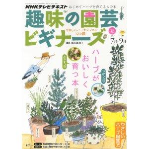[電子版] NHK 趣味の園芸ビギナーズ 2016年1~3月号 | NHK出版