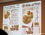 塚田農場のメニューとスタッフ用シート
