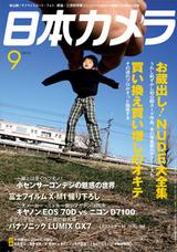 日本カメラ2013.9