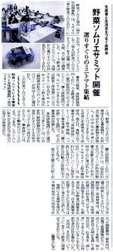 農経新聞4月25日号