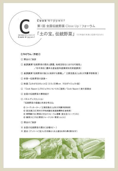 『伝統野菜』イベント案内最終ver 2