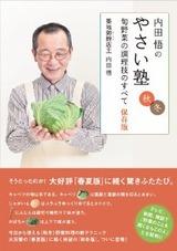 内田悟のやさい塾 旬野菜の調理技のすべて秋冬
