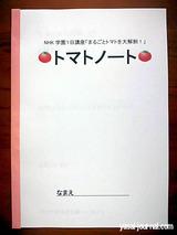 トマトノート@NHK学園
