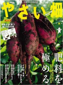 vege-autumn01-thumb-autox285-2283