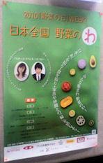 日本全国 野菜の「わ」